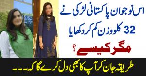 weight-loss-story of pakistani girl