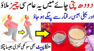 weight-loss-tea