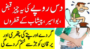 Simple Step To Help Relieve Constipation and Haemorrhoids