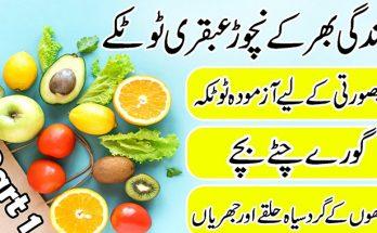 Ubqari Totkay Home Remedies