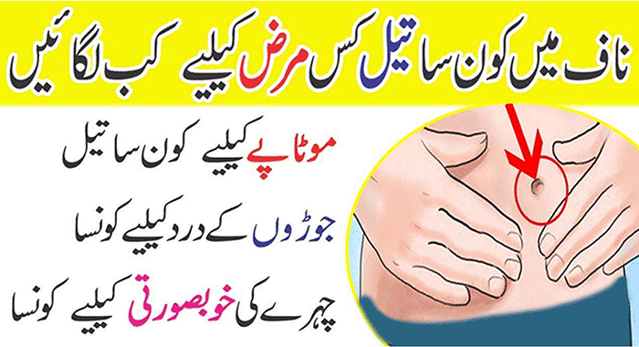 Navel oil therapy