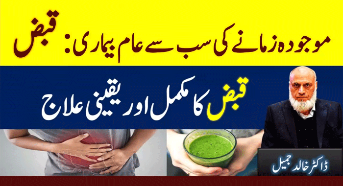 Best Cure for Constipation