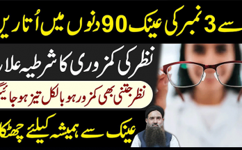 Home Remedy For Eyesight by Dr Sharafat Ali